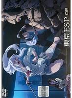 東京ESP 第2巻