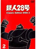 鉄人28号 classic edition DISC2