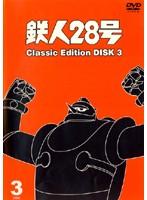 鉄人28号 classic edition DISC3