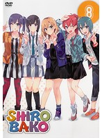 SHIROBAKO 第8巻
