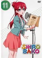 SHIROBAKO 第11巻