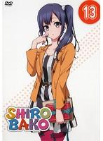 SHIROBAKO 第13巻