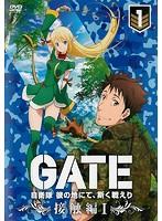 GATE 自衛隊 彼の地にて、斯く戦えり vol.1 接触編 I