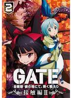 GATE 自衛隊 彼の地にて、斯く戦えり vol.2 接触編 II