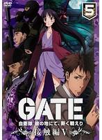 GATE 自衛隊 彼の地にて、斯く戦えり vol.5 接触編 V