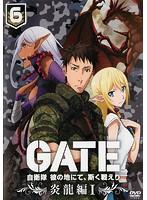 GATE 自衛隊 彼の地にて、斯く戦えり vol.6 炎龍編 I
