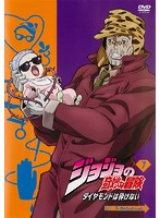 ジョジョの奇妙な冒険 ダイヤモンドは砕けない 第7巻