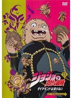 ジョジョの奇妙な冒険 ダイヤモンドは砕けない 第11巻