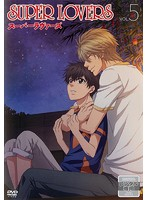 SUPER LOVERS 第5巻