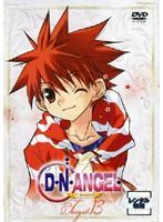 D・N・ANGEL Target.13
