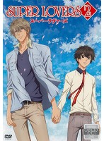 SUPER LOVERS 2 第5巻