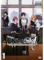 CHAOS;CHILD 第1巻