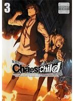 CHAOS;CHILD 第3巻