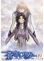 蒼穹のファフナー Arcadian project 09 (最終巻)