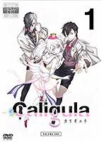 Caligula-カリギュラ- 第1巻
