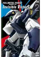 フルメタル・パニック!Invisble Victory 第2巻