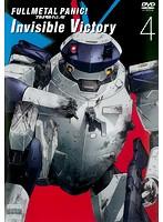 フルメタル・パニック!Invisble Victory 第4巻