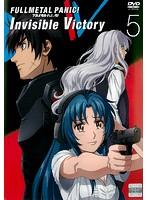 フルメタル・パニック!Invisble Victory 第5巻