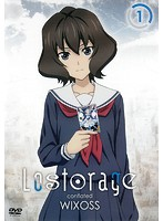 Lostorage conflated WIXOSS 第1巻