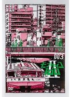 モブサイコ100 II 第3巻