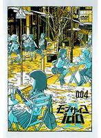 モブサイコ100 II 第4巻