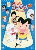 少年アシベ GO!GO!ゴマちゃん 第3シリーズ 第1巻