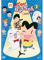 少年アシベ GO!GO!ゴマちゃん 第3シリーズ 第2巻
