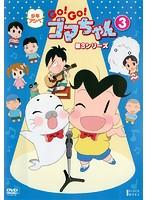 少年アシベ GO!GO!ゴマちゃん 第3シリーズ 第3巻