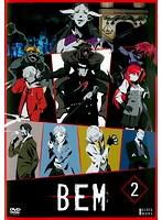 BEM 第2巻