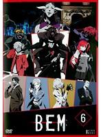 BEM 第6巻