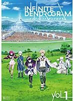 インフィニット・デンドログラム 第1巻