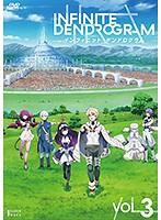 インフィニット・デンドログラム 第3巻