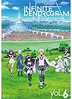 インフィニット・デンドログラム 第6巻