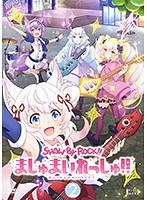 SHOW BY ROCK!!ましゅまいれっしゅ!!第2巻