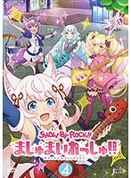SHOW BY ROCK!!ましゅまいれっしゅ!!第4巻