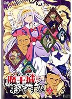 魔王城でおやすみ 第2巻