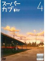 スーパーカブ 第4巻