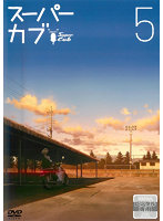 スーパーカブ 第5巻
