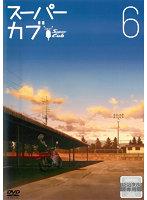 スーパーカブ 第6巻