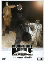 MOONLIGHT MILE 1stシーズン-Lift off- ACT.3