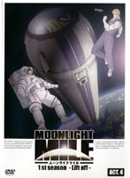 MOONLIGHT MILE 1stシーズン-Lift off- ACT.4