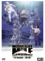 MOONLIGHT MILE 1stシーズン-Lift off- ACT.5