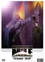 MOONLIGHT MILE 1stシーズン-Lift off- ACT.6