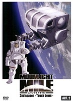MOONLIGHT MILE 2ndシーズン-Touch Down- ACT.2