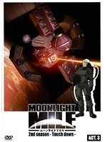 MOONLIGHT MILE 2ndシーズン-Touch Down- ACT.3