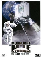 MOONLIGHT MILE 2ndシーズン-Touch Down- ACT.6