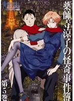 薬師寺涼子の怪奇事件簿 Vol.5