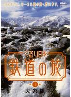 ぐるり日本鉄道の旅 第1巻(大糸線)