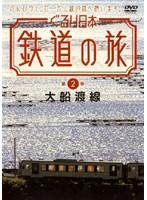 ぐるり日本鉄道の旅 第2巻(大船渡線)