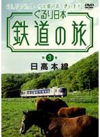 ぐるり日本鉄道の旅 第3巻(日高本線)